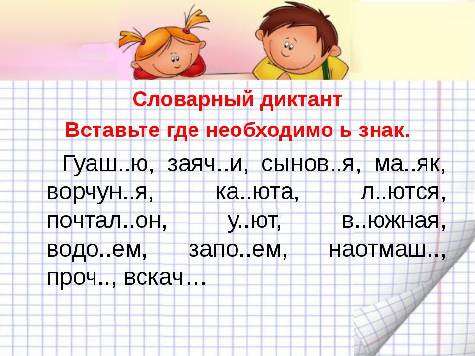 русского языка ъ знаком с словарь