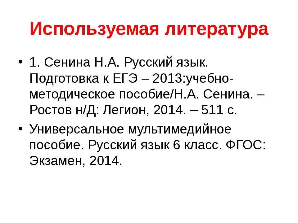 Используемая литература 1. Сенина Н.А. Русский язык. Подготовка к ЕГЭ – 2013:...