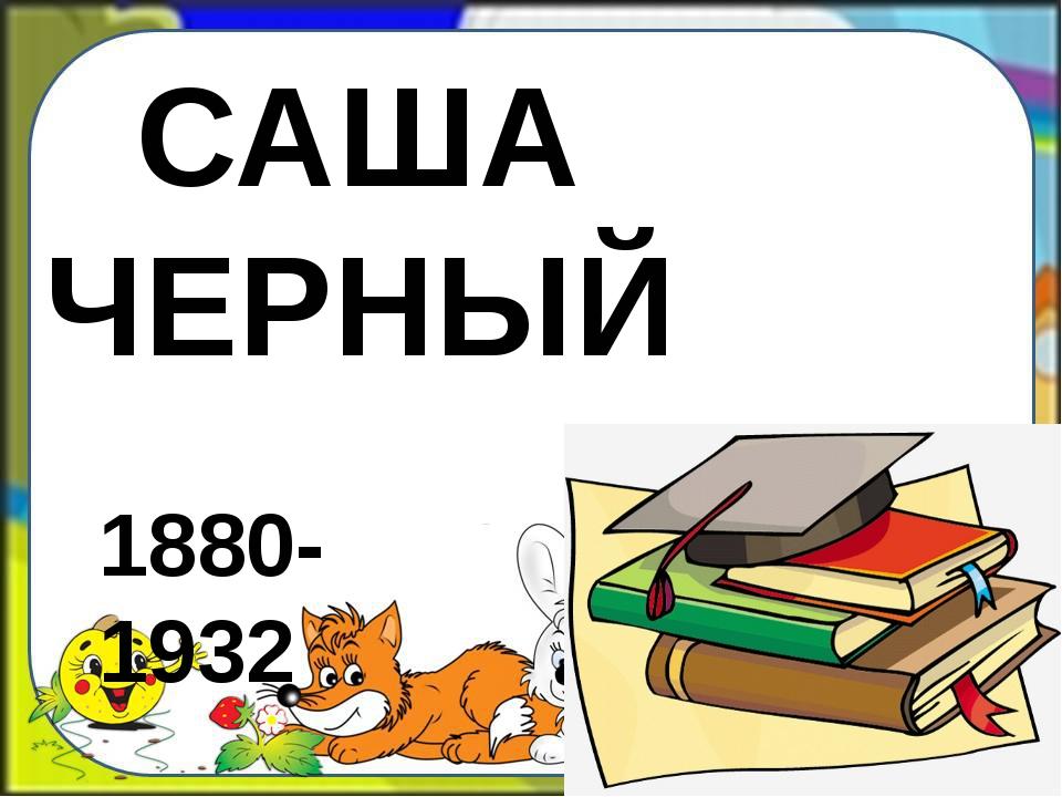 САША ЧЕРНЫЙ 1880-1932