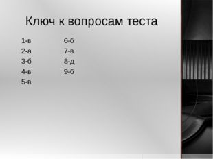Ключ к вопросам теста 1-в6-б 2-а7-в 3-б8-д 4-в9-б 5-в