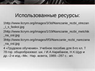 Использованные ресурсы: 1http://www.licrym.org/images/3/3d/Narezanie_rezbi_ot