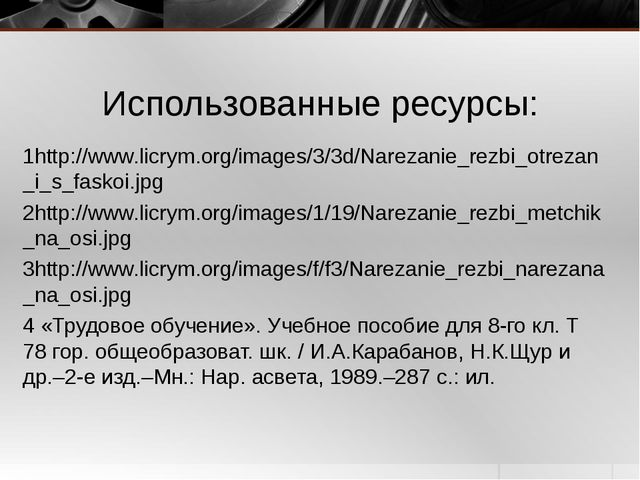 Использованные ресурсы: 1http://www.licrym.org/images/3/3d/Narezanie_rezbi_ot...