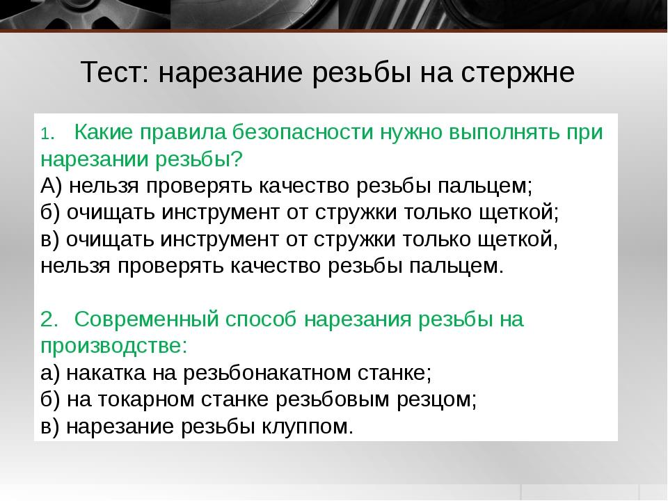 1.Какие правила безопасности нужно выполнять при нарезании резьбы? А) нельзя...