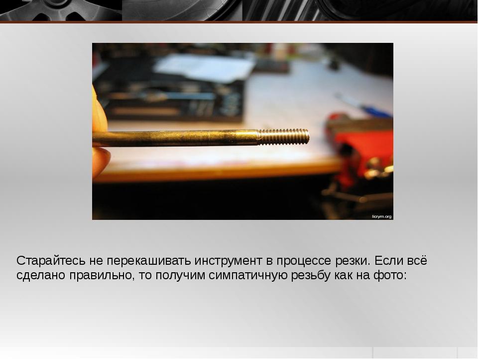 Старайтесь не перекашивать инструмент в процессе резки. Если всё сделано прав...