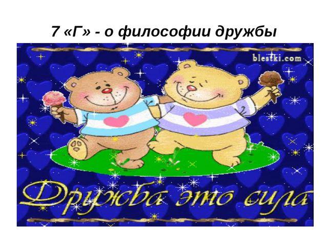 7 «Г» - о философии дружбы