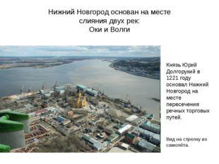 Нижний Новгород основан на месте слияния двух рек: Оки и Волги Князь Юрий Дол