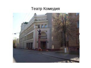 Театр Комедия