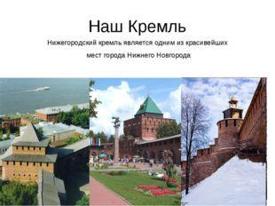Наш Кремль Нижегородский кремль является одним из красивейших мест города Ниж