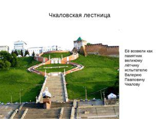 Чкаловская лестница Её возвели как памятник великому лётчику испытателю Валер