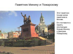 Памятник Минину и Пожарскому Этот памятник точная копия памятника в Москве. Е