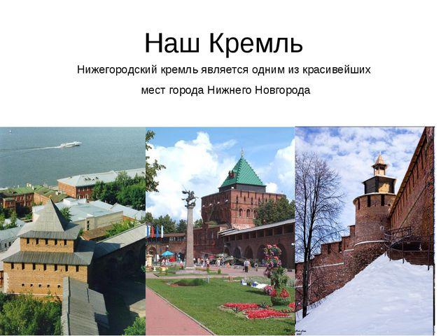 Наш Кремль Нижегородский кремль является одним из красивейших мест города Ниж...