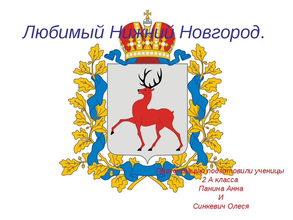 Любимый Нижний Новгород. Презентацию подготовили ученицы 2 А класса Панина Ан...