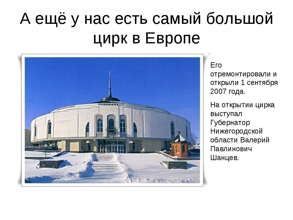 А ещё у нас есть самый большой цирк в Европе Его отремонтировали и открыли 1...