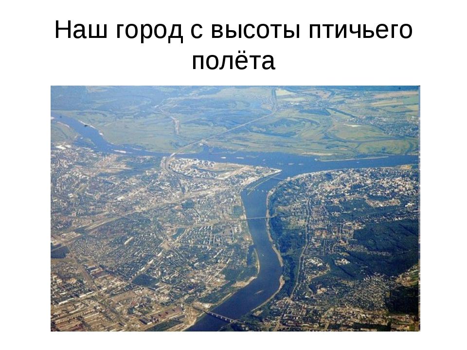 Наш город с высоты птичьего полёта