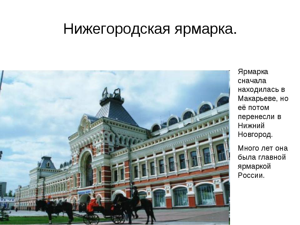 Нижегородская ярмарка. Ярмарка сначала находилась в Макарьеве, но её потом пе...