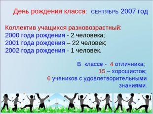 Коллектив учащихся разновозрастный: 2000 года рождения - 2 человека; 2001 год