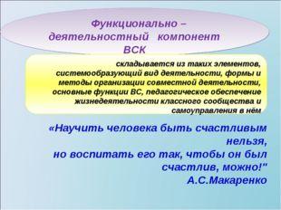 Функционально – деятельностный компонент ВСК складывается из таких элементов