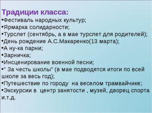 Традиции класса: Фестиваль народных культур; Ярмарка солидарности; Турслет (с