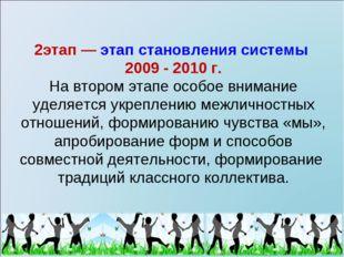 2этап — этап становления системы 2009 - 2010 г. На втором этапе особое вниман