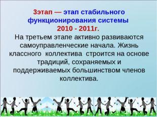 3этап — этап стабильного функционирования системы 2010 - 2011г. На третьем эт