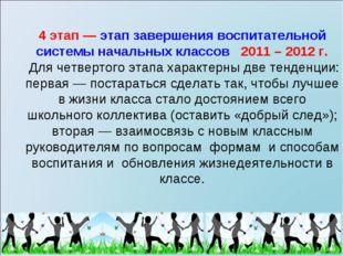 4 этап — этап завершения воспитательной системы начальных классов 2011 – 2012