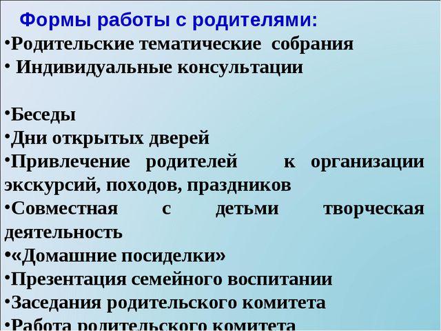Формы работы с родителями: Родительские тематические собрания Индивидуальные...
