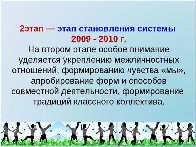 2этап — этап становления системы 2009 - 2010 г. На втором этапе особое вниман...