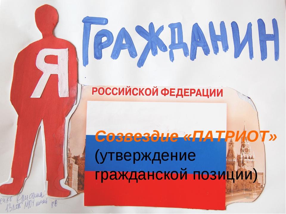 Рисунок я гражданин своей россии