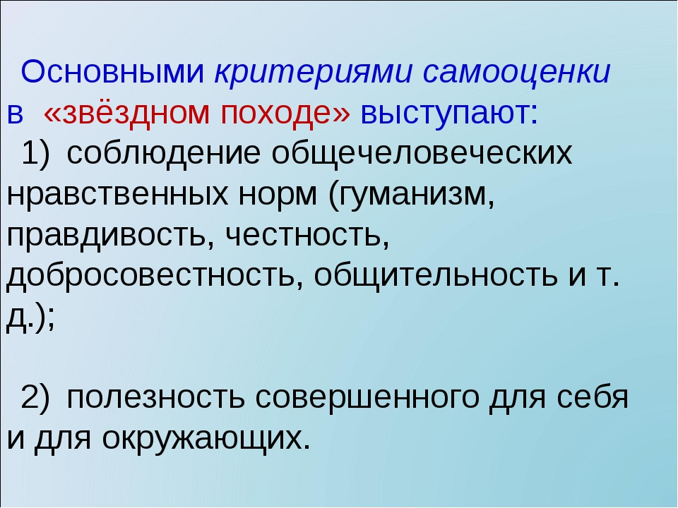 Основными критериями самооценки в «звёздном походе» выступают: 1)соблюдение...