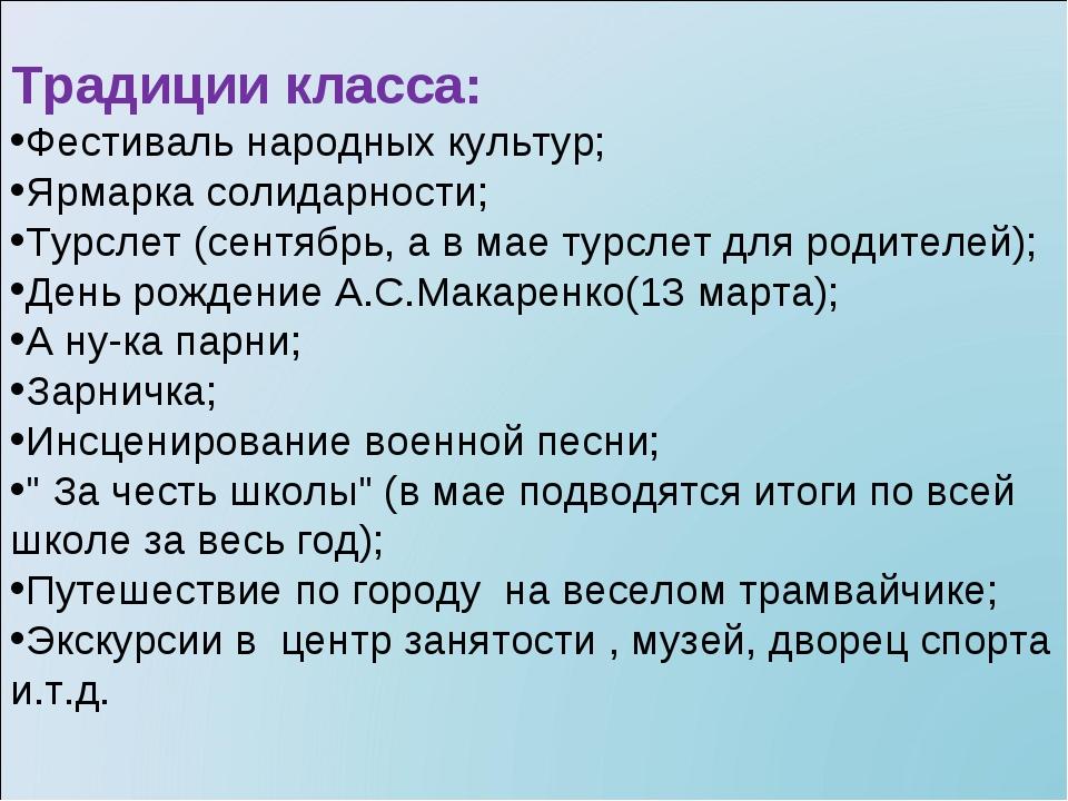Традиции класса: Фестиваль народных культур; Ярмарка солидарности; Турслет (с...