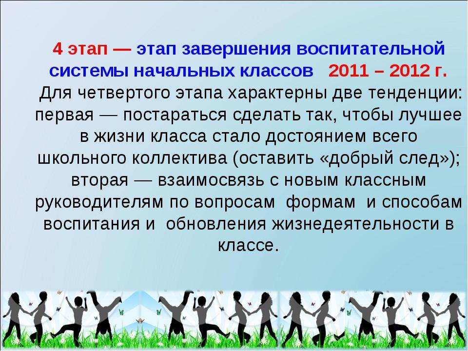 4 этап — этап завершения воспитательной системы начальных классов 2011 – 2012...