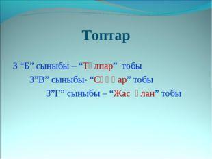 """Топтар 3 """"Б"""" сыныбы – """"Тұлпар"""" тобы 3""""В"""" сыныбы- """"Сұңқар"""" тобы 3""""Г"""" сыныбы –"""