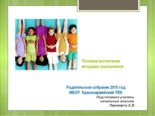 Половое воспитание младших школьников Родительское собрание 2015 год МБОУ Кра