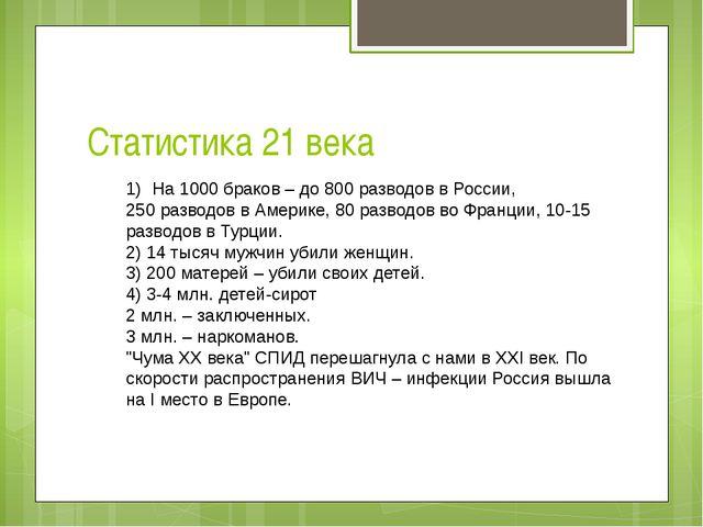 Статистика 21 века На 1000 браков – до 800 разводов в России, 250 разводов в...