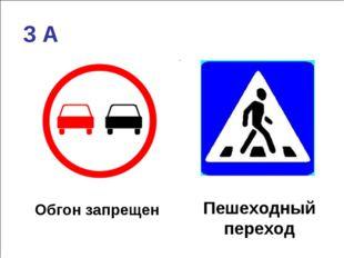 3 А Обгон запрещен Пешеходный переход