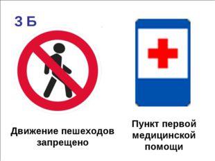 Движение пешеходов запрещено Пункт первой медицинской помощи 3 Б