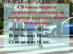 4. В каком возрасте разрешается выезжать на велосипеде на дороги общего польз