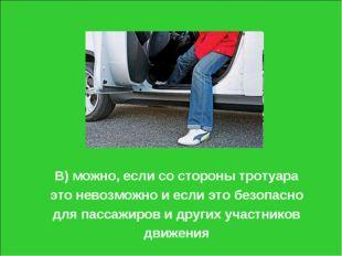 В) можно, если со стороны тротуара это невозможно и если это безопасно для па
