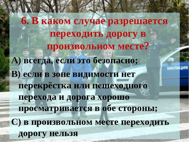 6. В каком случае разрешается переходить дорогу в произвольном месте? А) всег...