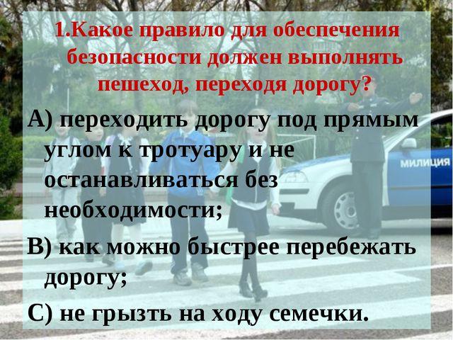 1.Какое правило для обеспечения безопасности должен выполнять пешеход, перехо...