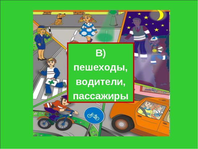 В) пешеходы, водители, пассажиры