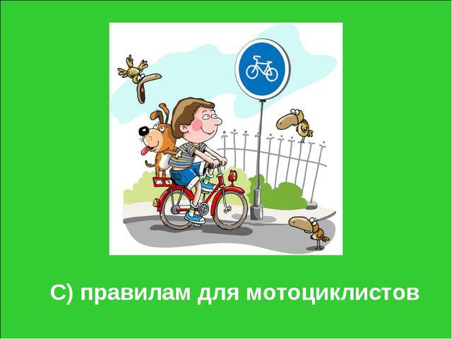 С) правилам для мотоциклистов