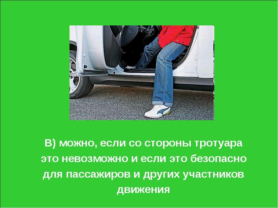 В) можно, если со стороны тротуара это невозможно и если это безопасно для па...