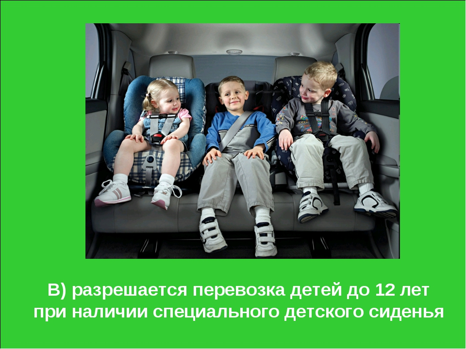 В) разрешается перевозка детей до 12 лет при наличии специального детского си...