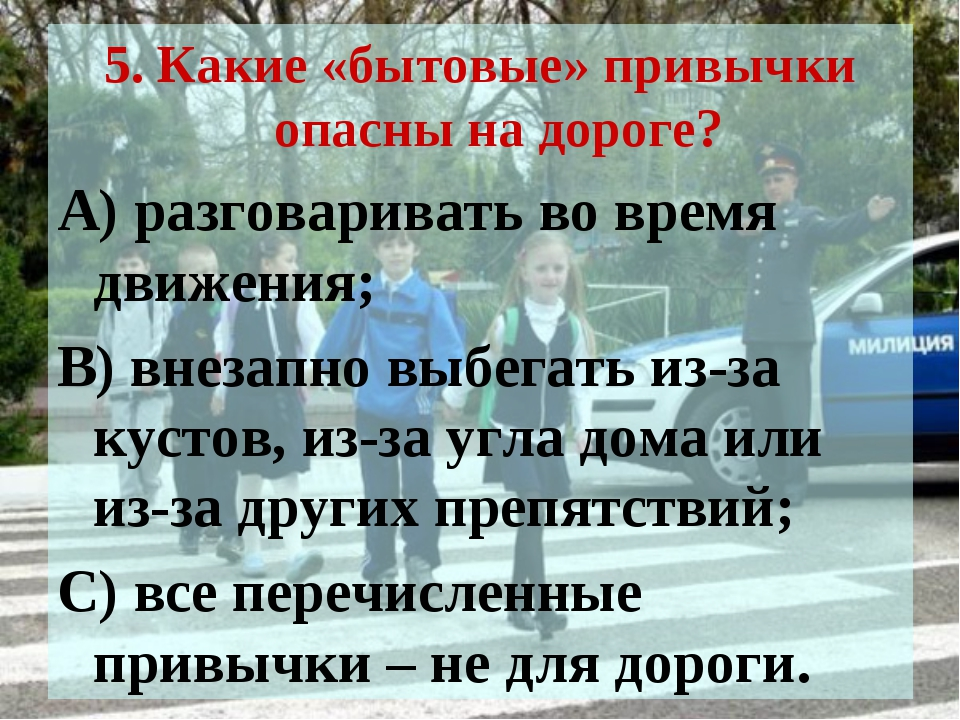 5. Какие «бытовые» привычки опасны на дороге? А) разговаривать во время движе...