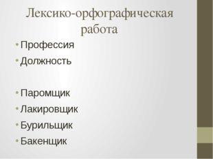 Лексико-орфографическая работа Профессия Должность Паромщик Лакировщик Буриль