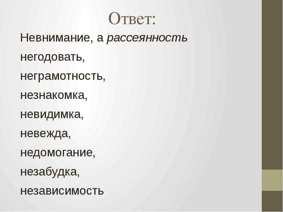 Ответ: Невнимание, а рассеянность негодовать, неграмотность, незнакомка, неви...