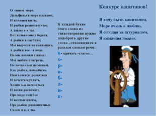 К каждой букве этого слова из стихотворения нужно подобрать другие слова , от