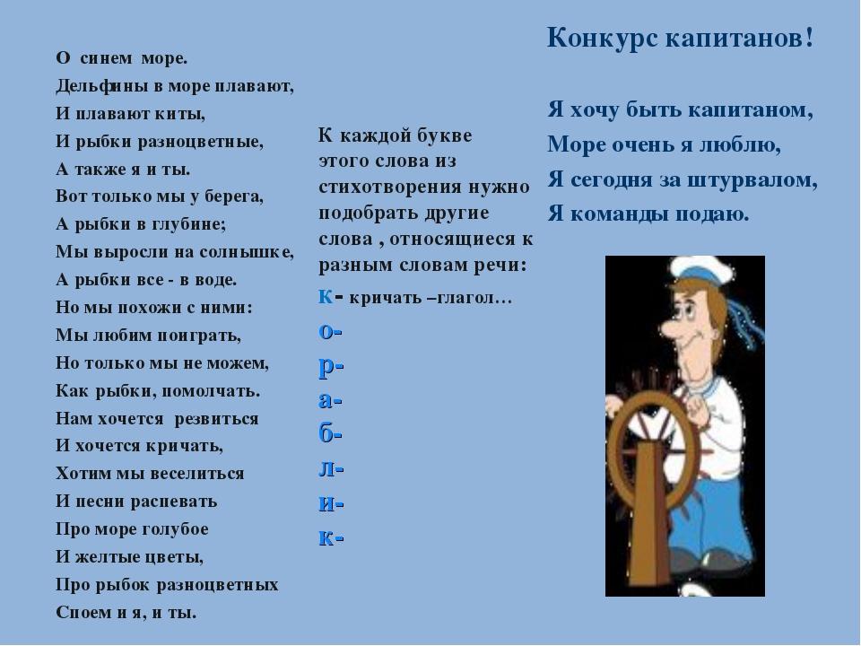 К каждой букве этого слова из стихотворения нужно подобрать другие слова , от...