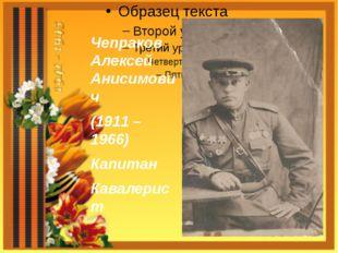 Чепраков Алексей Анисимович (1911 – 1966) Капитан Кавалерист